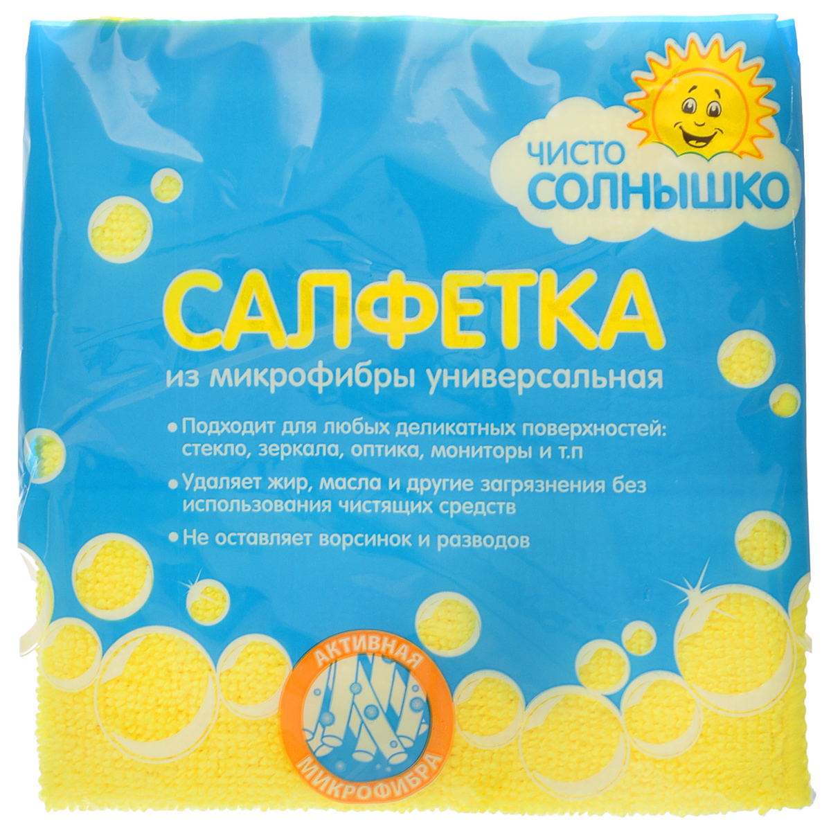 Салфетка из микрофибры Чисто Солнышко, цвет: желтый, 30 х 30 смЧС 1.3_желтыйСалфетка из микрофибры Чисто Солнышко идеально подходит для сухой и влажной чистки. Полностью удаляет воду, не оставляя следа. Превосходит все традиционные аналоги салфеток. В сухом виде подходит для деликатных поверхностей: стекол, зеркал, оптики, мониторов, мебели, бытовой техники и многого другого. Во влажном виде незаменима на кухне, в ванной, в уходе за автомобилем.