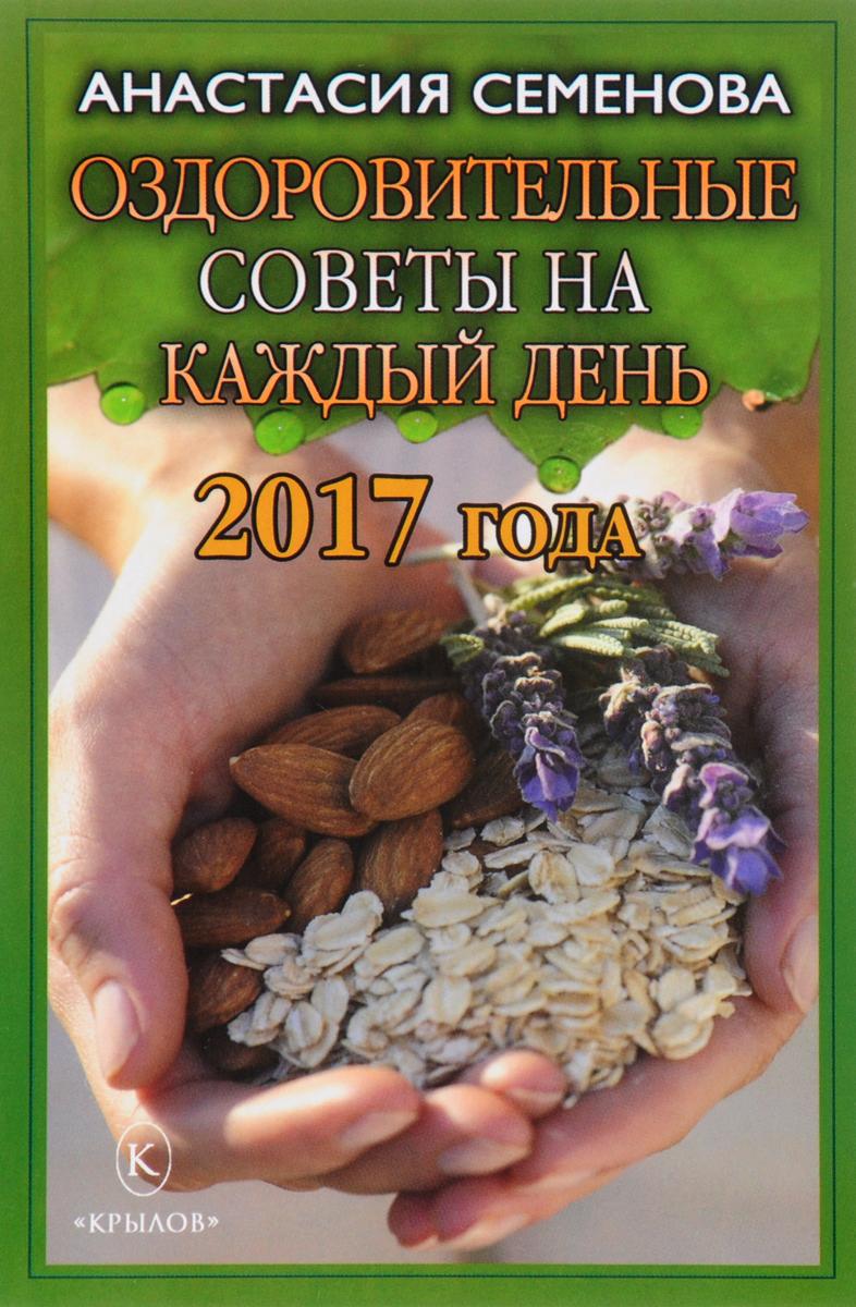 Анастасия Семенова Оздоровительные советы на каждый день 2017 года чеснок дарующий здоровье оздоровительные рецепты