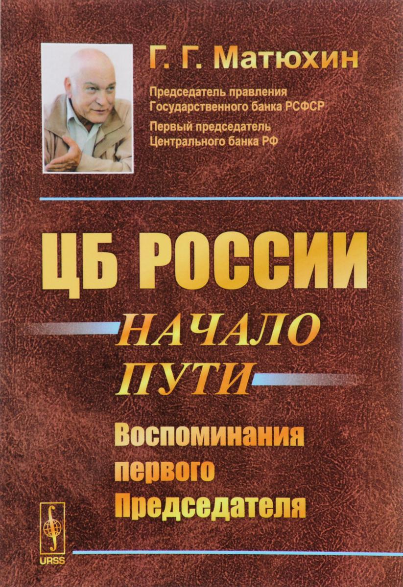 ЦБ России. Начало пути. Воспоминания первого Председателя