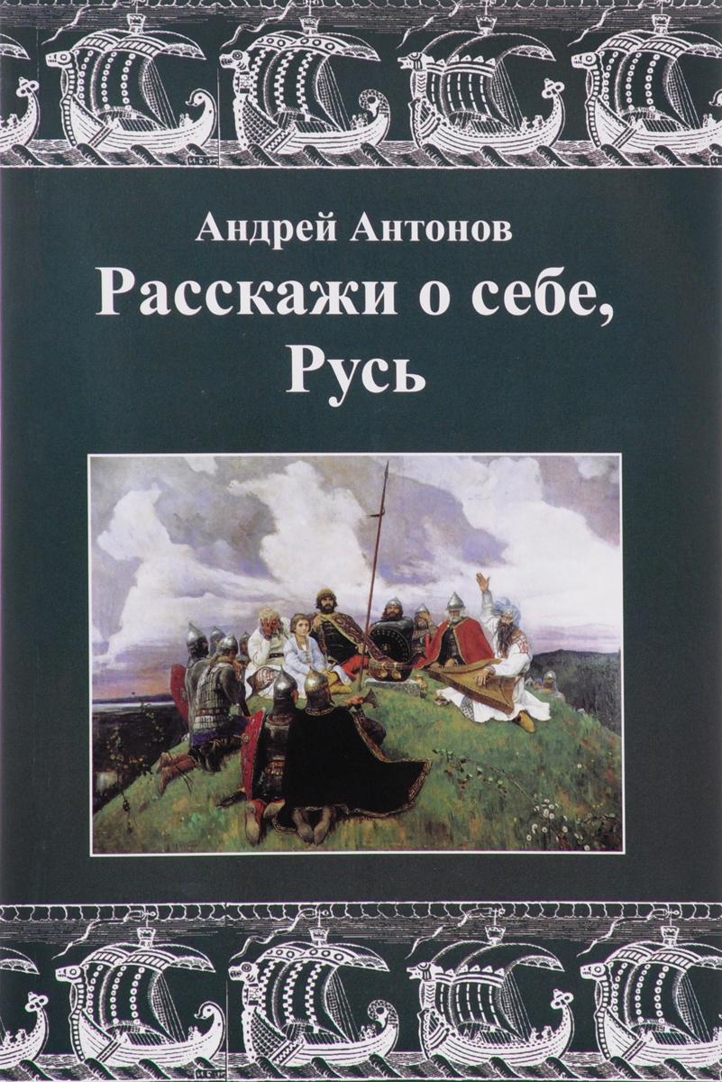 Андрей Антонов Расскажи о себе, Русь о священнодействиях и таинствах церковных