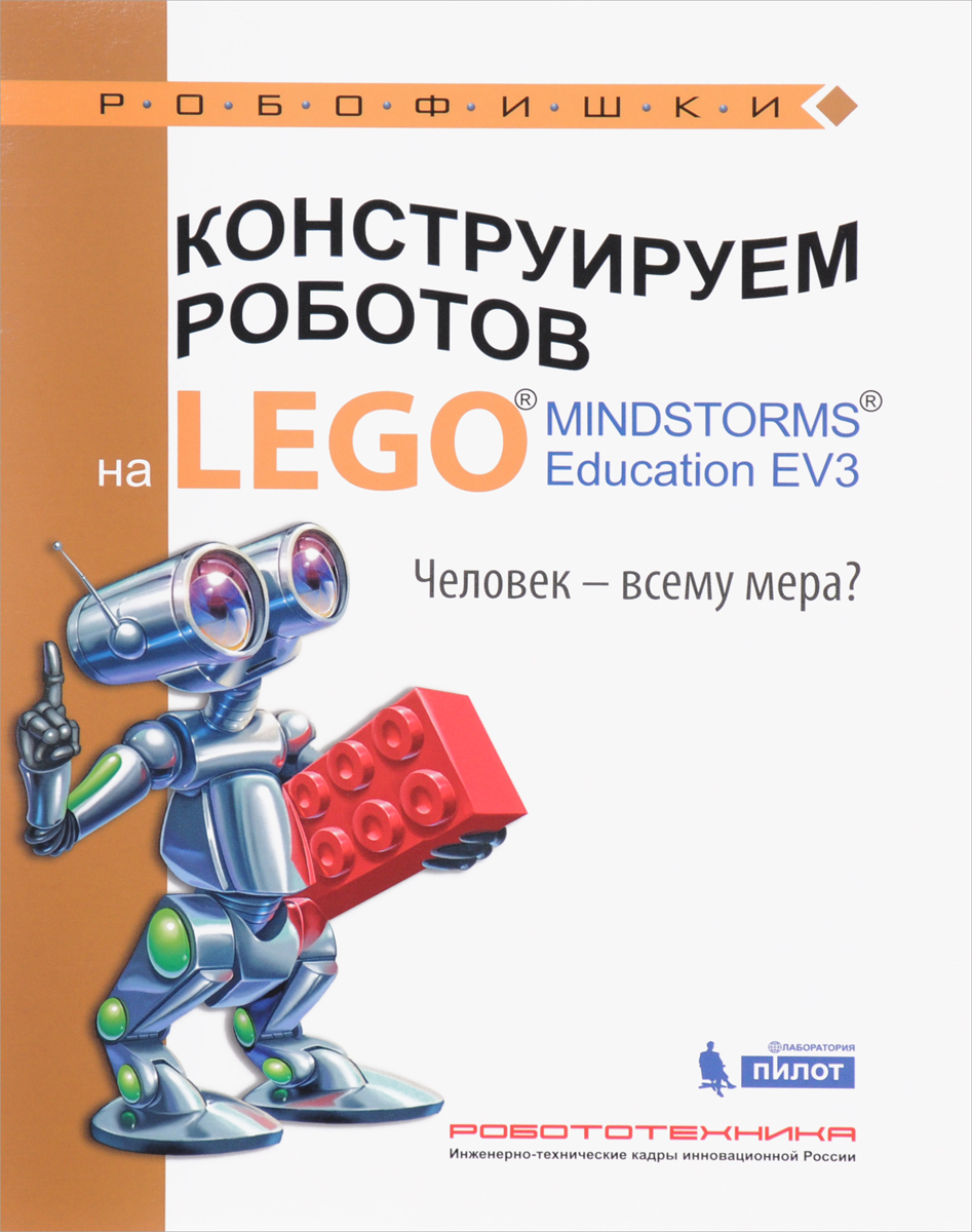 Н. Н. Зайцева, Е. А. Цуканова Конструируем роботов на LEGO MINDSTORMS Education EV3. Человек - всему мера?