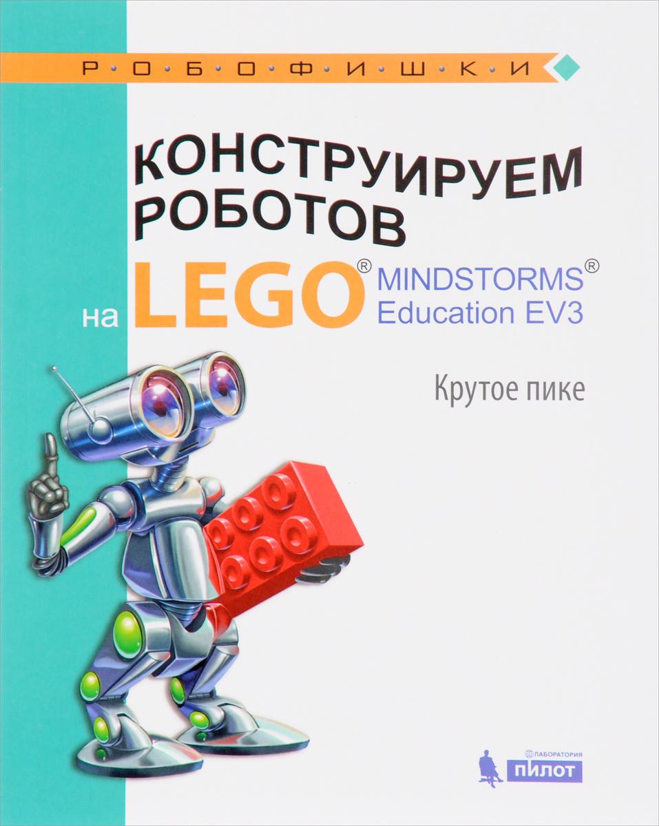 Е. И. Рыжая, В. В. Удалов, В. В. Тарапата Конструируем роботов на LEGO MINDSTORMS Education EV3. Крутое пике