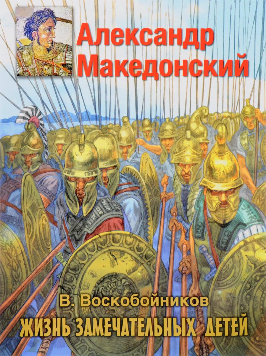 В. Воскобойников Александр Македонский ws 641 1 статуэтка александр македонский 1221114
