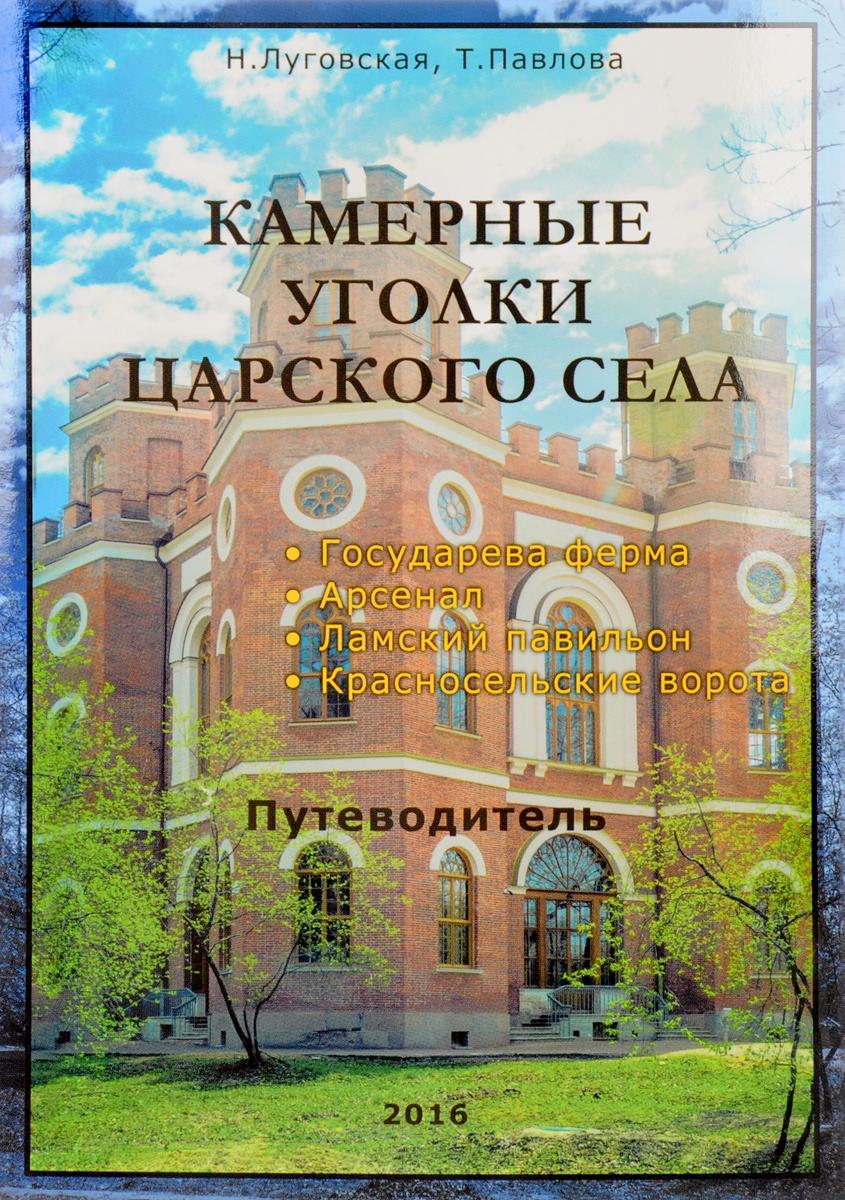 Камерные уголки Царского села. Путеводитель. Н. Луговская, Т. Павлова