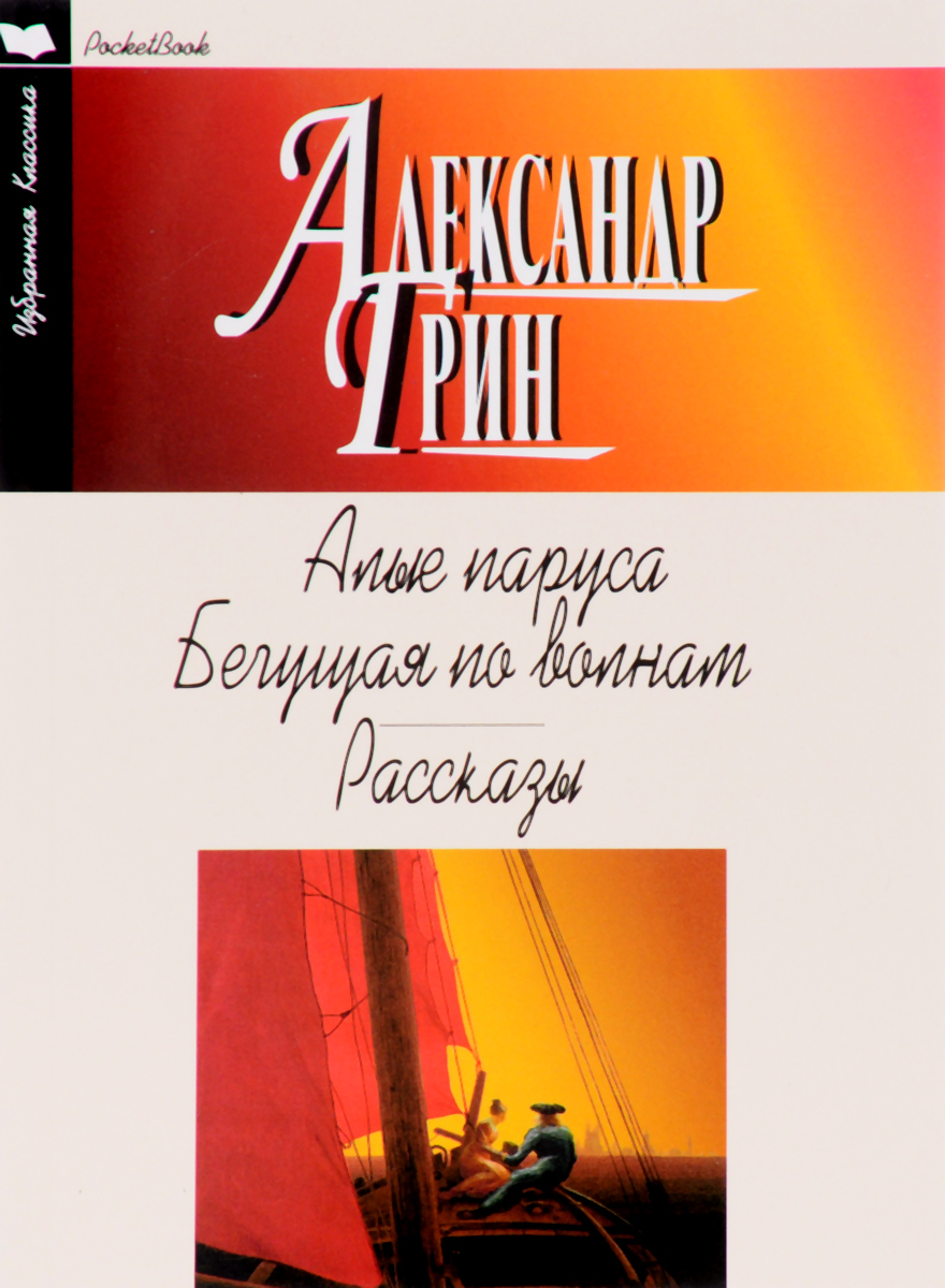 Александр Грин Алые паруса. Бегущая по волнам. Рассказы алые паруса бегущая по волнам рассказы