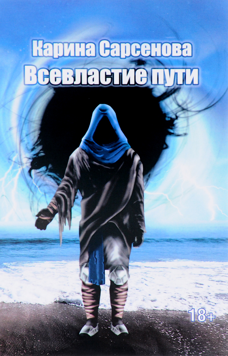 Всевластие пути. К. Сарсенова