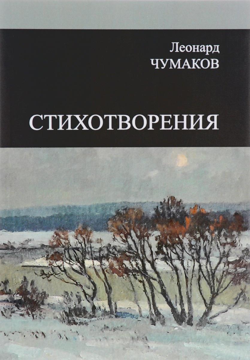 Леонард Чумаков Леонард Чумаков. Стихотворения леонард коэн биография