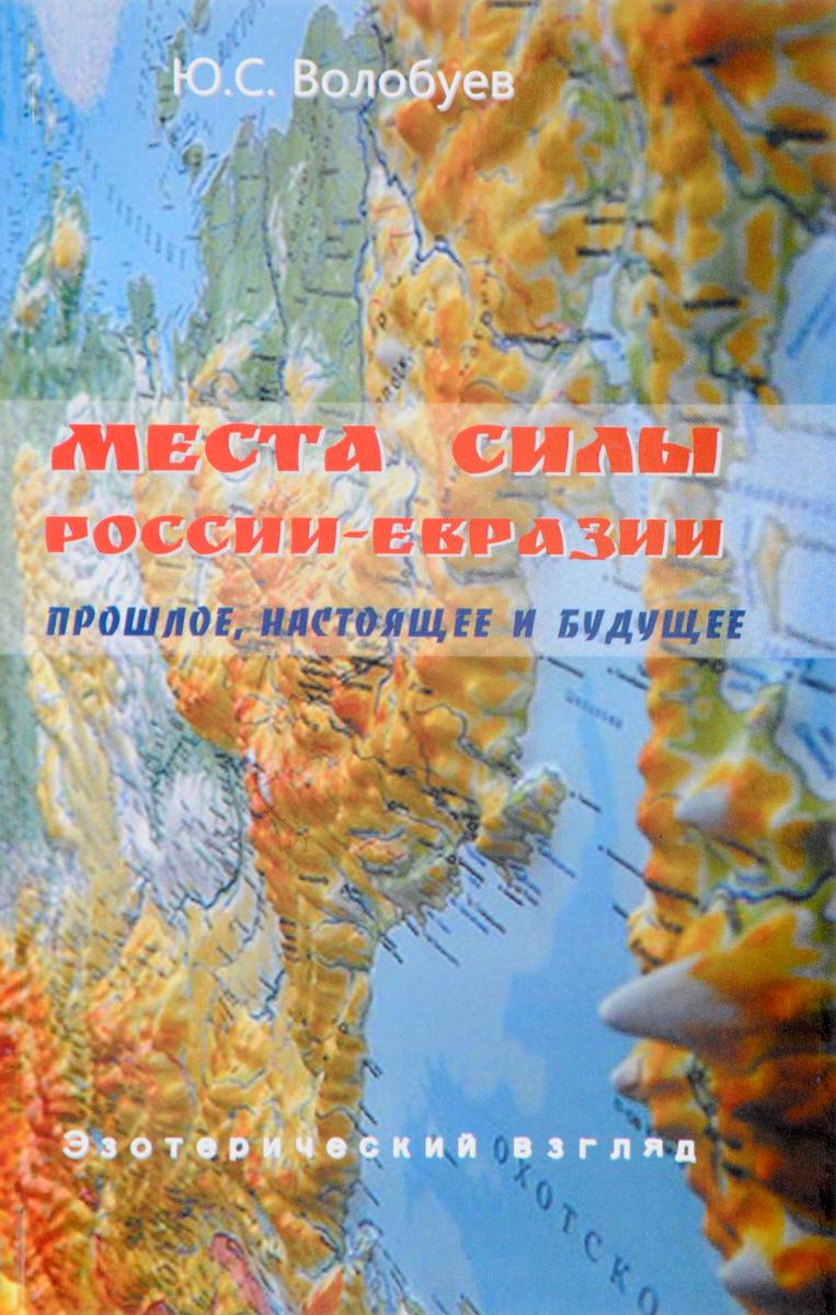 Ю. С. Волобуев Места силы России-Евразии