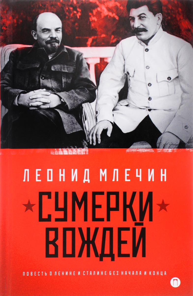 Леонид Млечин Сумерки вождей. Повесть о Ленине и Сталине без начала и конца
