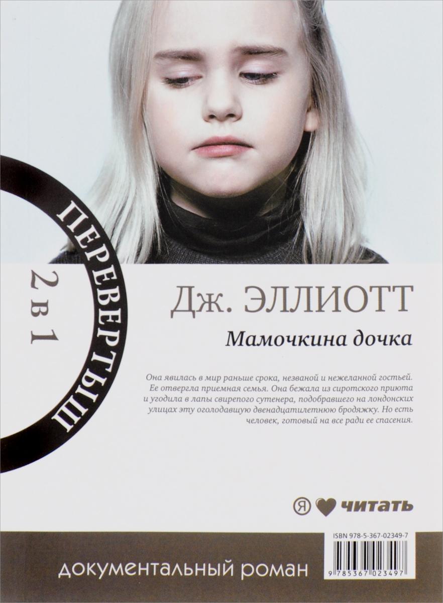 Дж. Эллиотт Маленькая узница. Мамочкина дочка