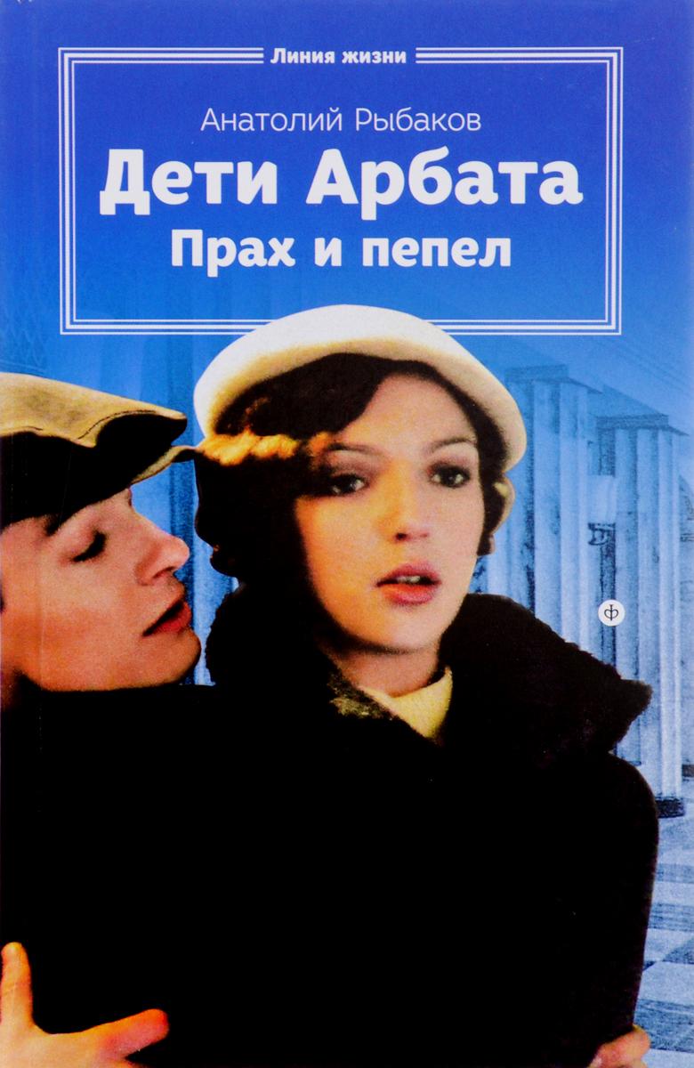 Анатолий Рыбаков Дети Арбата. Книга 3. Прах и пепел