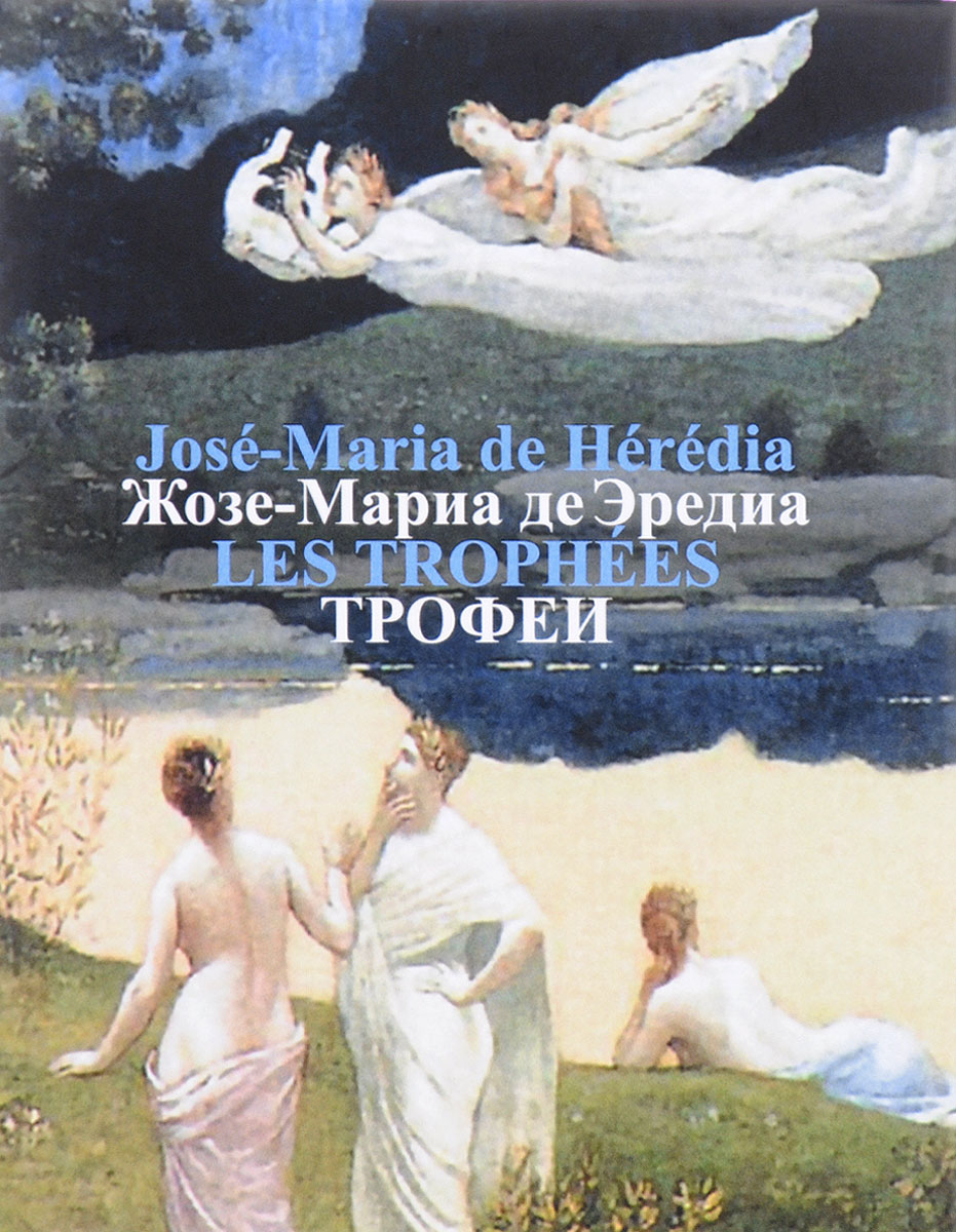 Жозе-Мариа де Эредиа Трофеи / Les Trophees