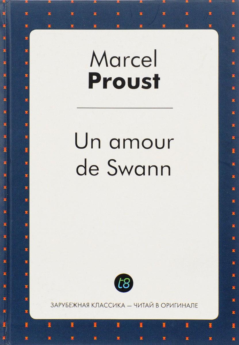 Marcel Proust Un amour de Swann / Любовь Свана proust marcel in search of lost time volume iii