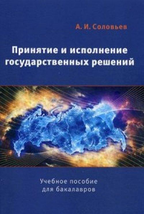 Zakazat.ru: Принятие и исполнение государственных решений. Учебное пособие. А. И. Соловьев