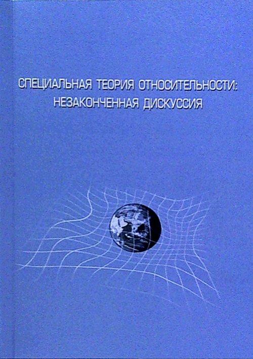 Специальная теория относительности. Незаконченная дискуссия угаров в а специальная теория относительности