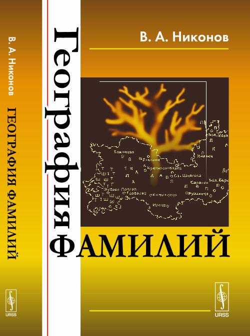 География фамилий. В. А. Никонов
