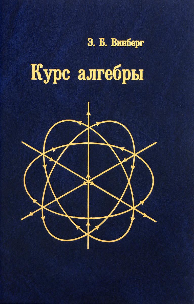Курс алгебры
