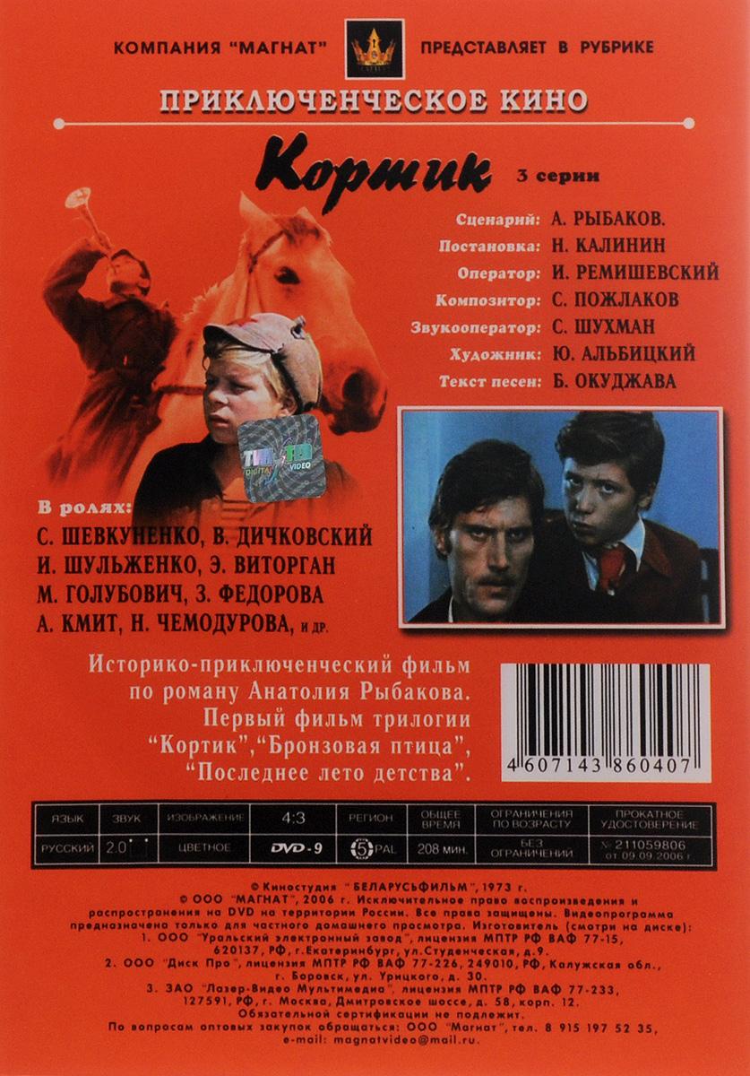 Кортик Беларусьфильм,Гостелерадио СССР