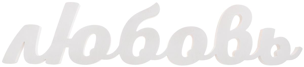 Табличка декоративная Magellanno Любовь, цвет: белый, 92 х 19 смDEC012WДекоративная табличка Magellanno Любовь,выполненная из фанеры, идеально подойдет к интерьерам в стиле лофт, прованс, кантри, тем самым украсив любую комнату в вашем доме.А также табличка Оранжевый Слоник Любовь способна дополнить вашу фотосессию в день свадьбы, придав ей оригинальности и смысла.Размер таблички: 92 х 19 см.Толщина таблички: 1,8 см.