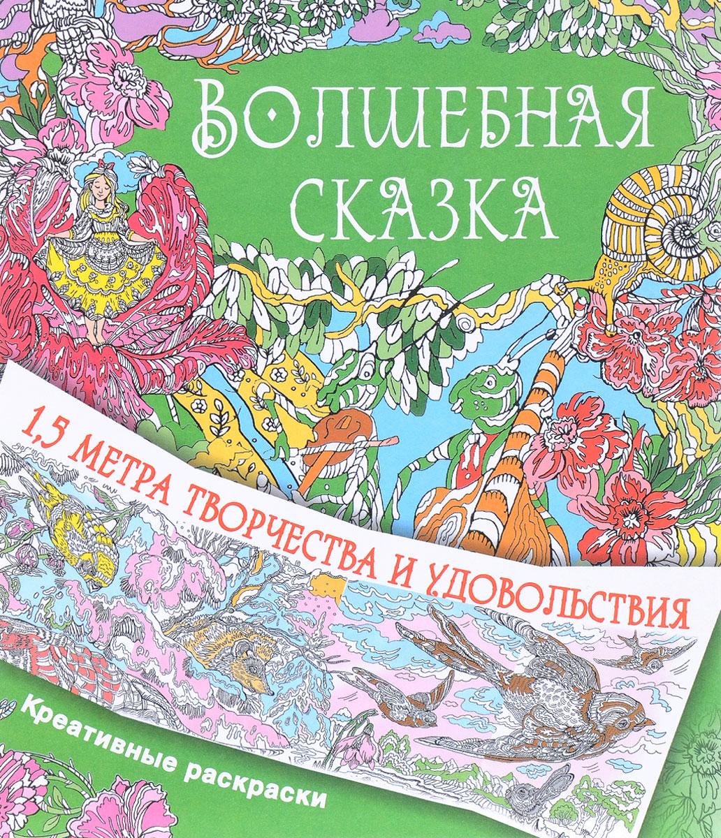 А. А. Сулоева Волшебная сказка волшебная сказка
