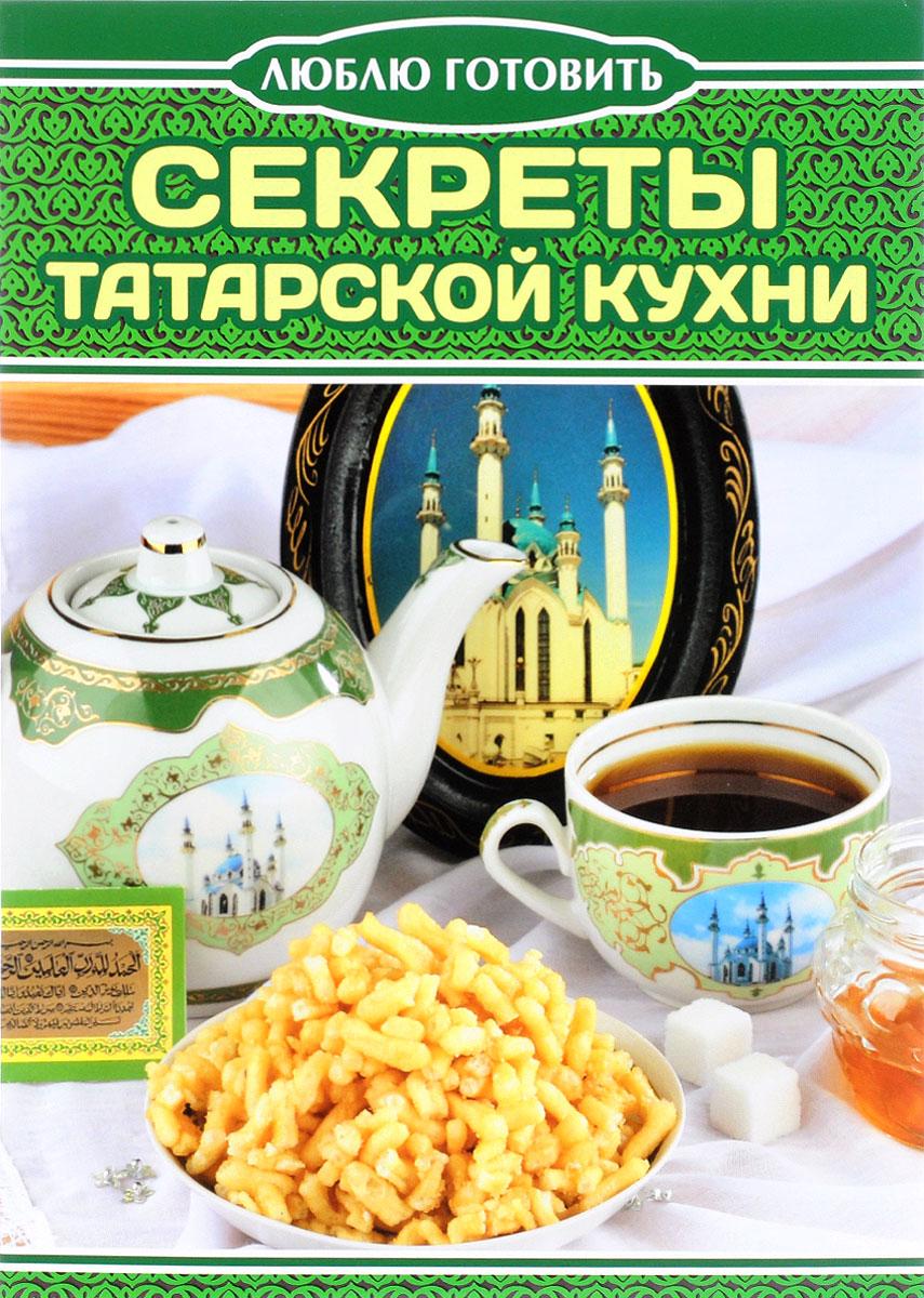 Zakazat.ru: Люблю готовить. Секреты татарской кухни