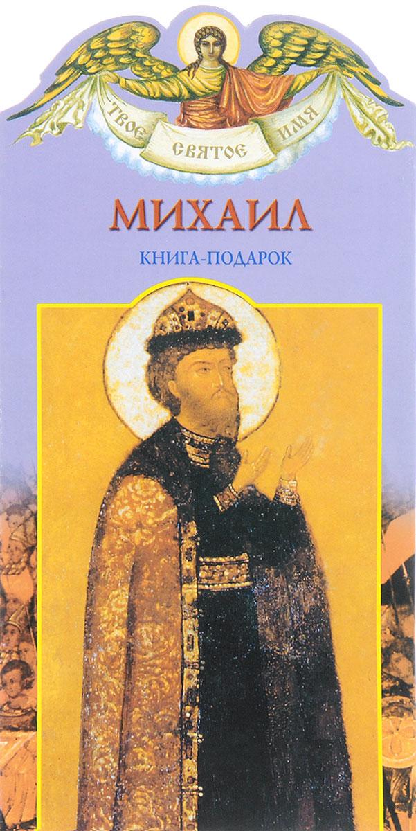 Александр Ананичев Михаил. Книга-подарок пресвятая богородица