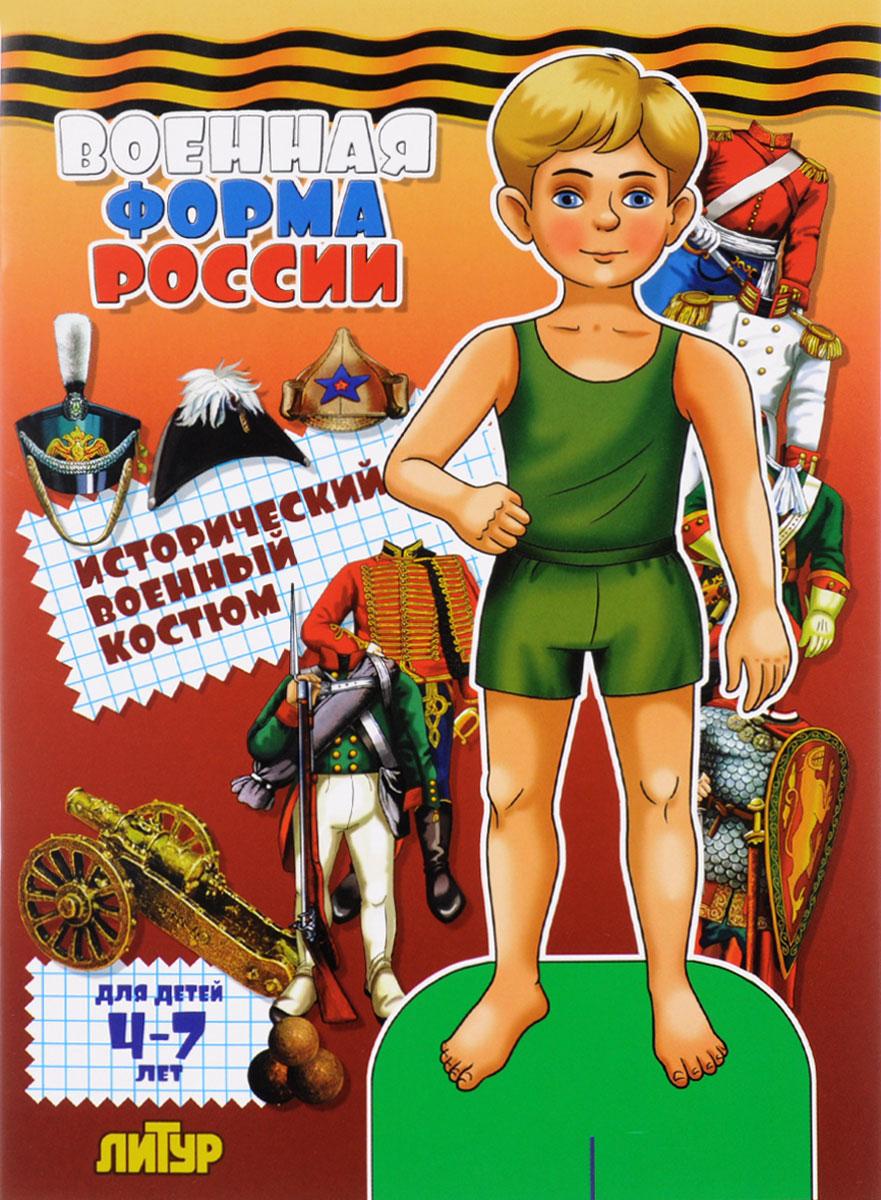 Военная форма России. Исторический военный костюм