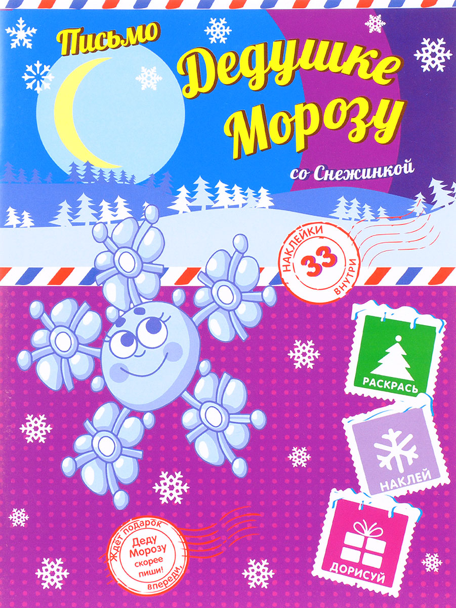 Письмо Дедушке Морозу со Снежинкой (+ наклейки)