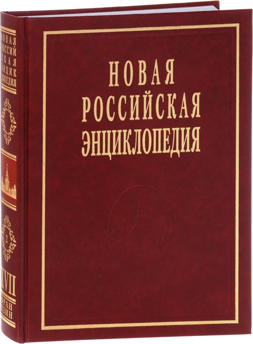 izmeritelplus.ru Новая Российская энциклопедия. Том 17 (2). Франкское - Цзинту