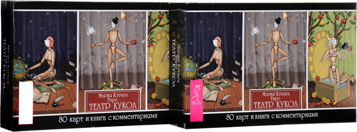 Мария Курара Таро Театр кукол (комплект из 2 колод карт) курара мария таро театр кукол брошюра 80 карт 3037 isbn 978 5 9573 3037 0