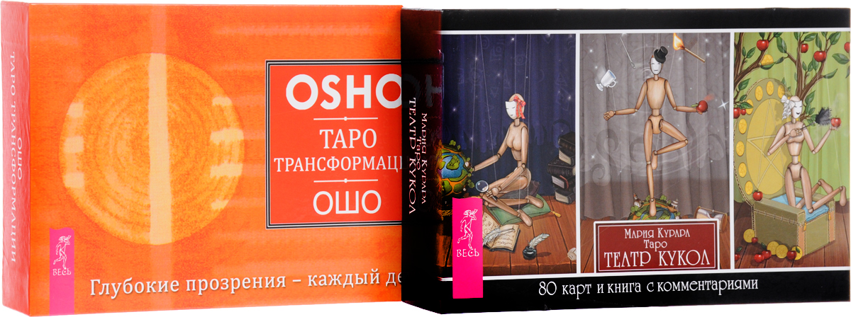 Таро Театр кукол. Таро Трансформации (комплект из 2 книг + 2 колоды карт). Мария Курара, Ошо