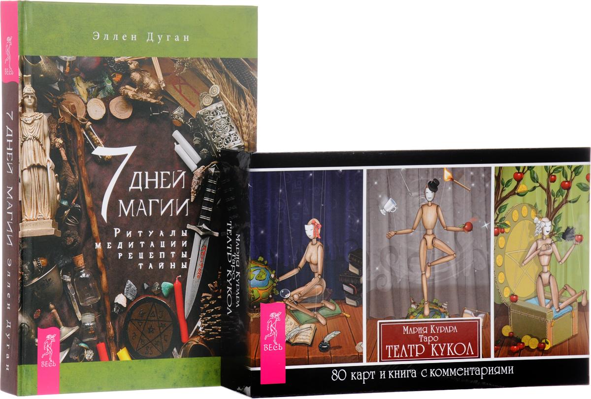 Мария Курара, Эллен Дуган Таро Театр кукол. 7 дней магии (комплект из 2 книг + колода из 80 карт) валерий афанасьев комплект из 7 книг