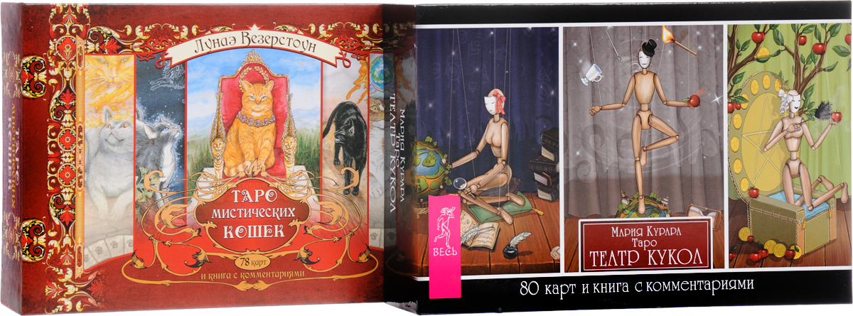 Мария Курара, Лунаэ Везерстоун Таро Театр кукол. Таро мистических кошек (комплект из 2 книг + 2 колоды карт) мария курара лариса ренар таро театр кукол послания стихий комплект из 2 книг 2 колоды карт