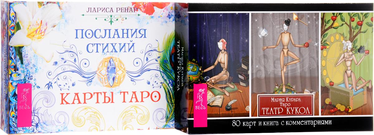 Мария Курара, Лариса Ренар Таро Театр кукол. Послания стихий (комплект из 2 книг + 2 колоды карт)