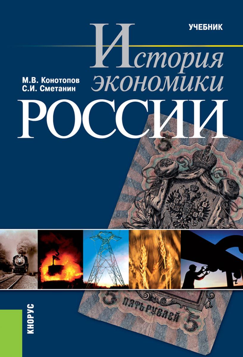 История экономики России. Учебник