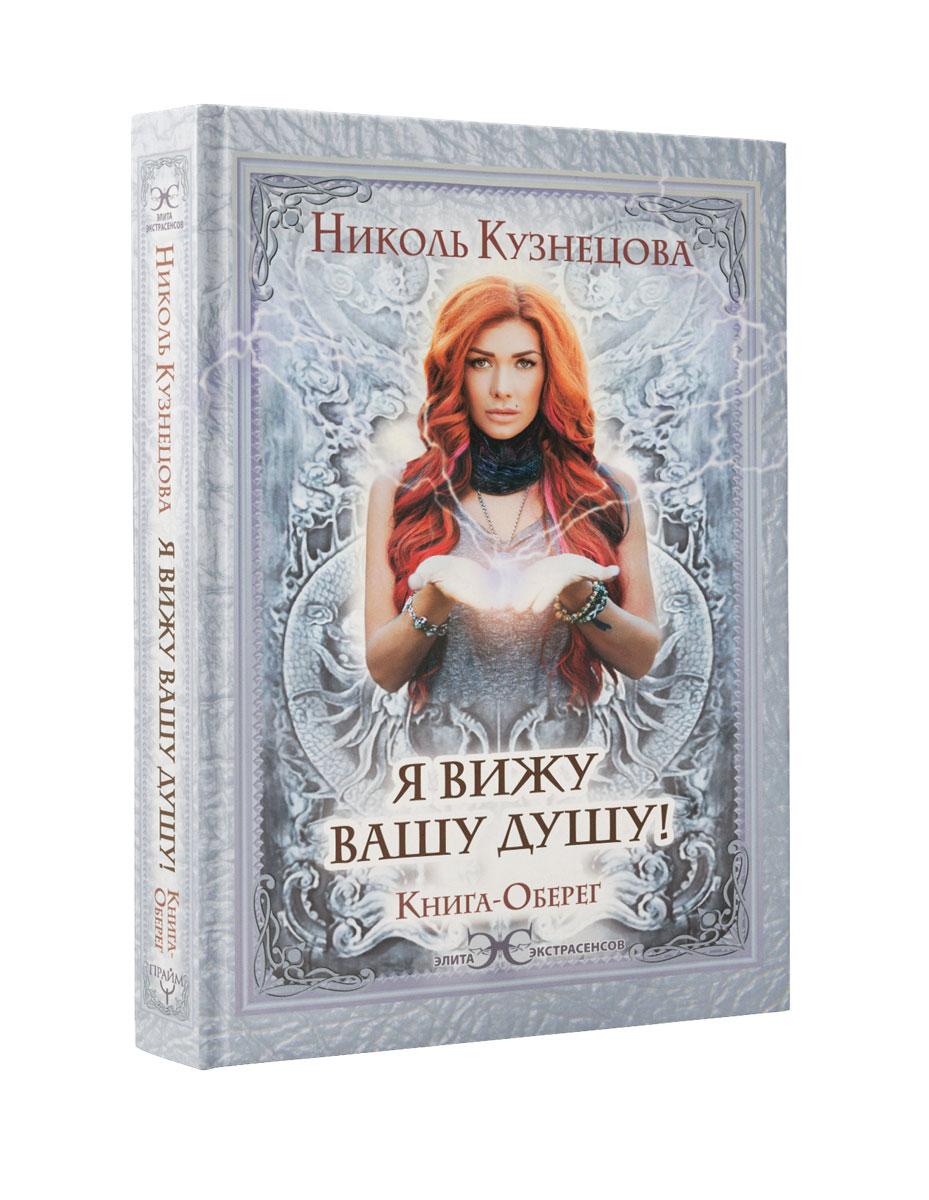 Николь Кузнецова Я вижу вашу душу! Книга-оберег