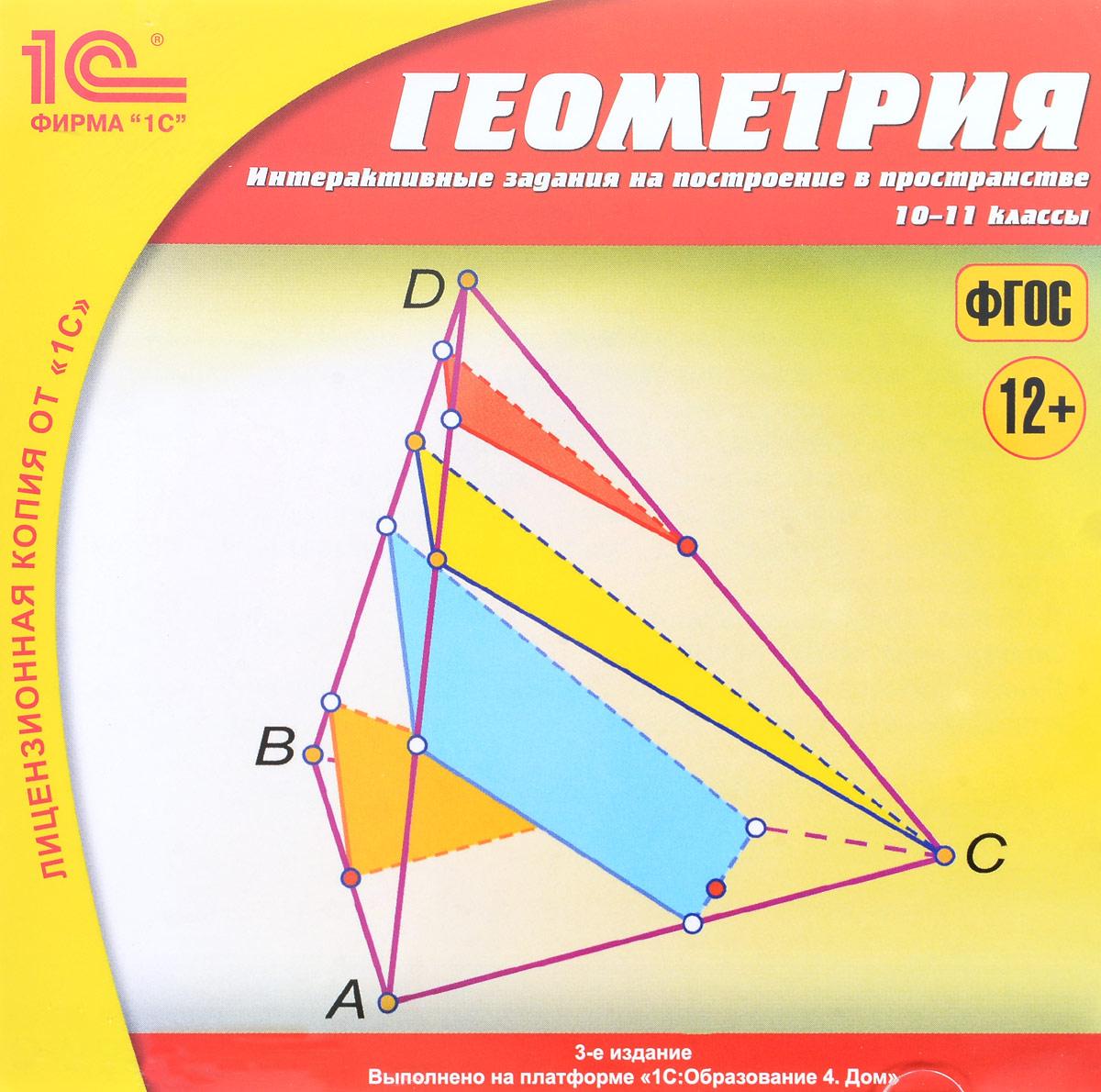 1С:Школа. Геометрия. Интерактивные задания на построение в пространстве. 10-11 классы сучкорез fiskars singlestep l 38 112460