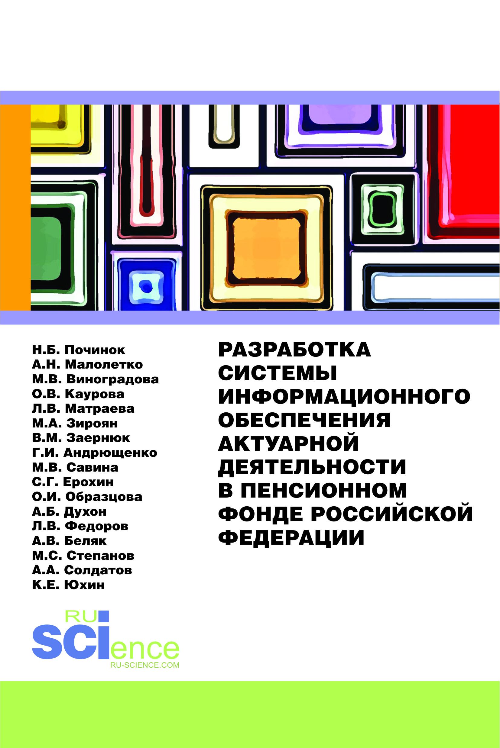 Разработка системы информационного обеспечения актуарной деятельности в Пенсионном фонде Российской Федерации. Монография