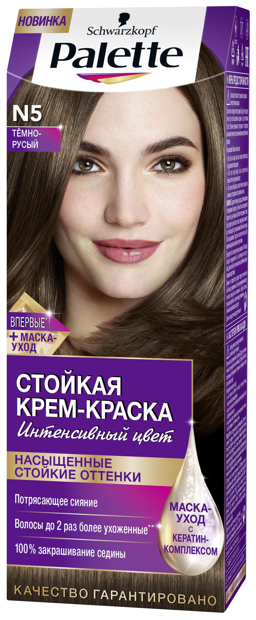 Palette Стойкая крем-краска N5 Тёмно-русый 110мл09350500Знаменитая краска для волос Palette при использовании тщательно окрашивает волосы, стойко сохраняет цвет, имеет множество разнообразных оттенков на любой, самый взыскательный, вкус.