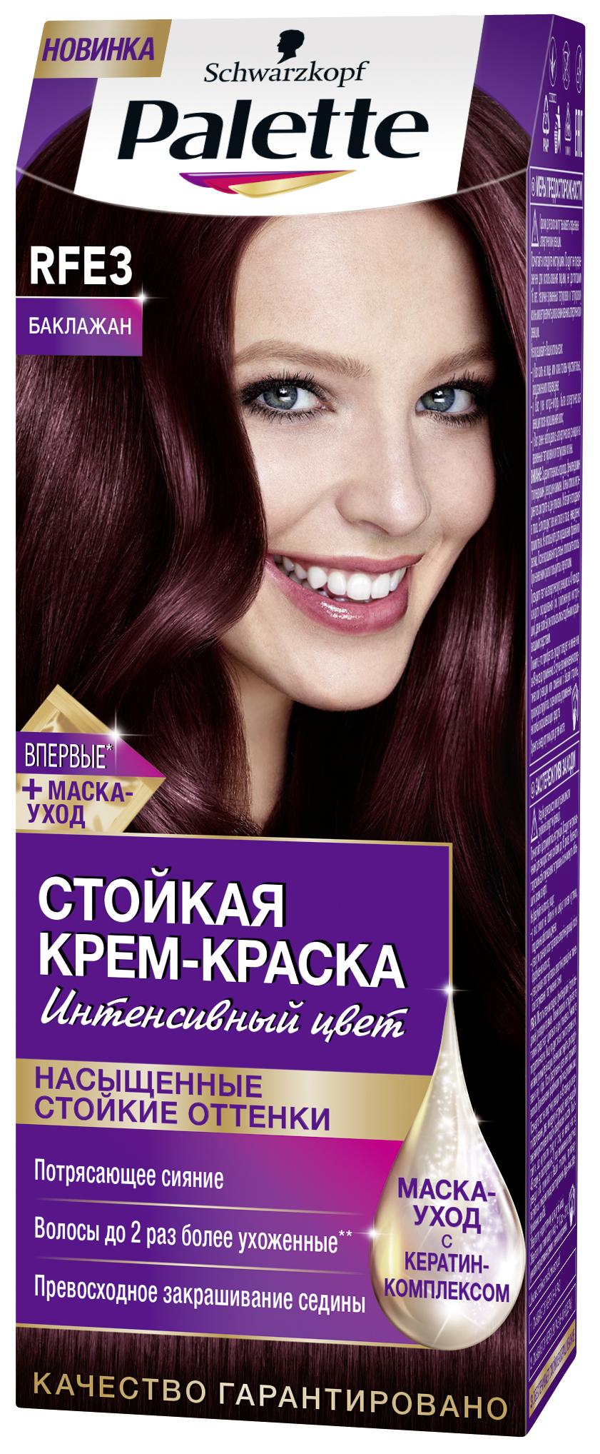Palette Стойкая крем-краска RFE3 Баклажан 110 мл0935223011Знаменитая краска для волос Palette при использовании тщательно окрашивает волосы, стойко сохраняет цвет, имеет множество разнообразных оттенков на любой, самый взыскательный, вкус.