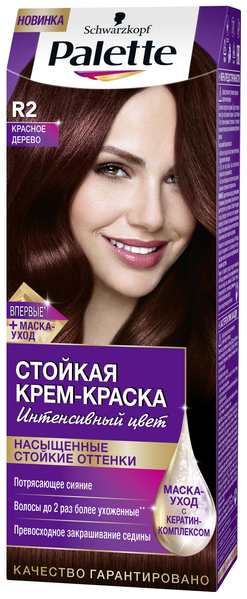 Palette Стойкая крем-краска R2 Красное дерево 110 мл0935223012Знаменитая краска для волос Palette при использовании тщательно окрашивает волосы, стойко сохраняет цвет, имеет множество разнообразных оттенков на любой, самый взыскательный, вкус.