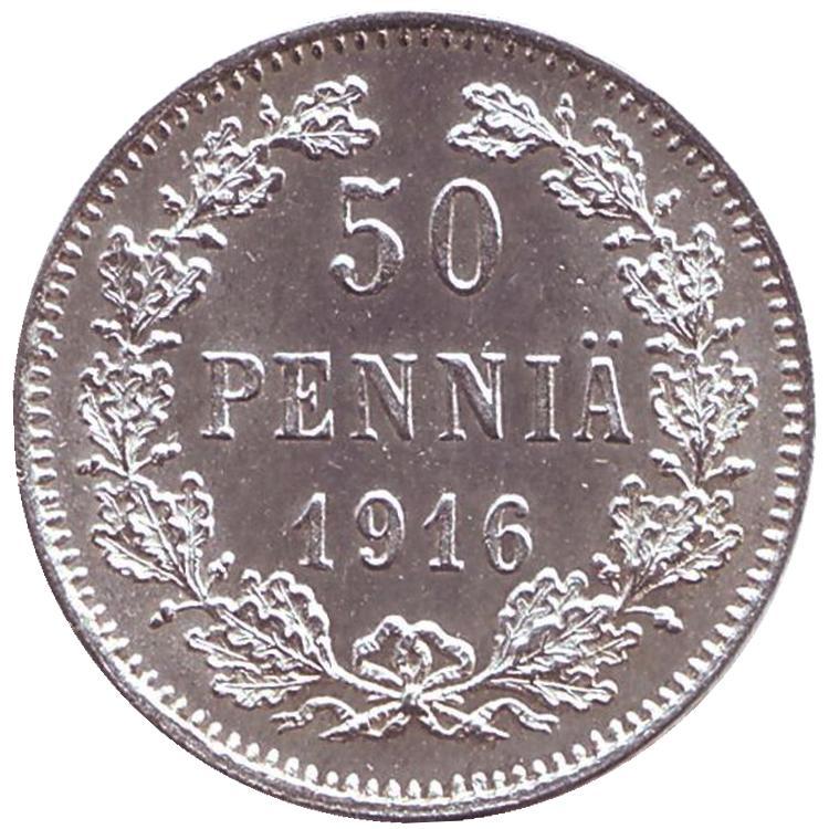 Монета номиналом 50 пенни, белый металл. Сохранность XF. Финляндия в составе Российской империи, 1916 год, Гельсингфорсский монетный двор