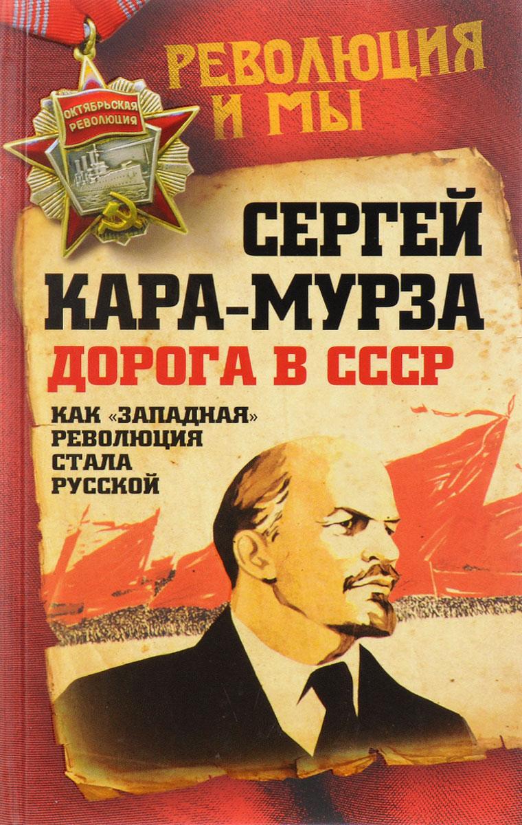 Сергей Кара-Мурза Дорога в СССР. Как западная революция стала русской аристократия и революция