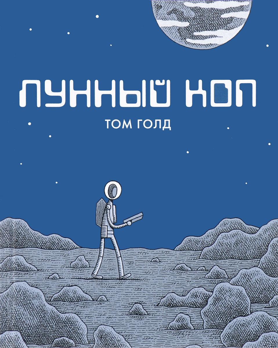 Том Голд Лунный коп