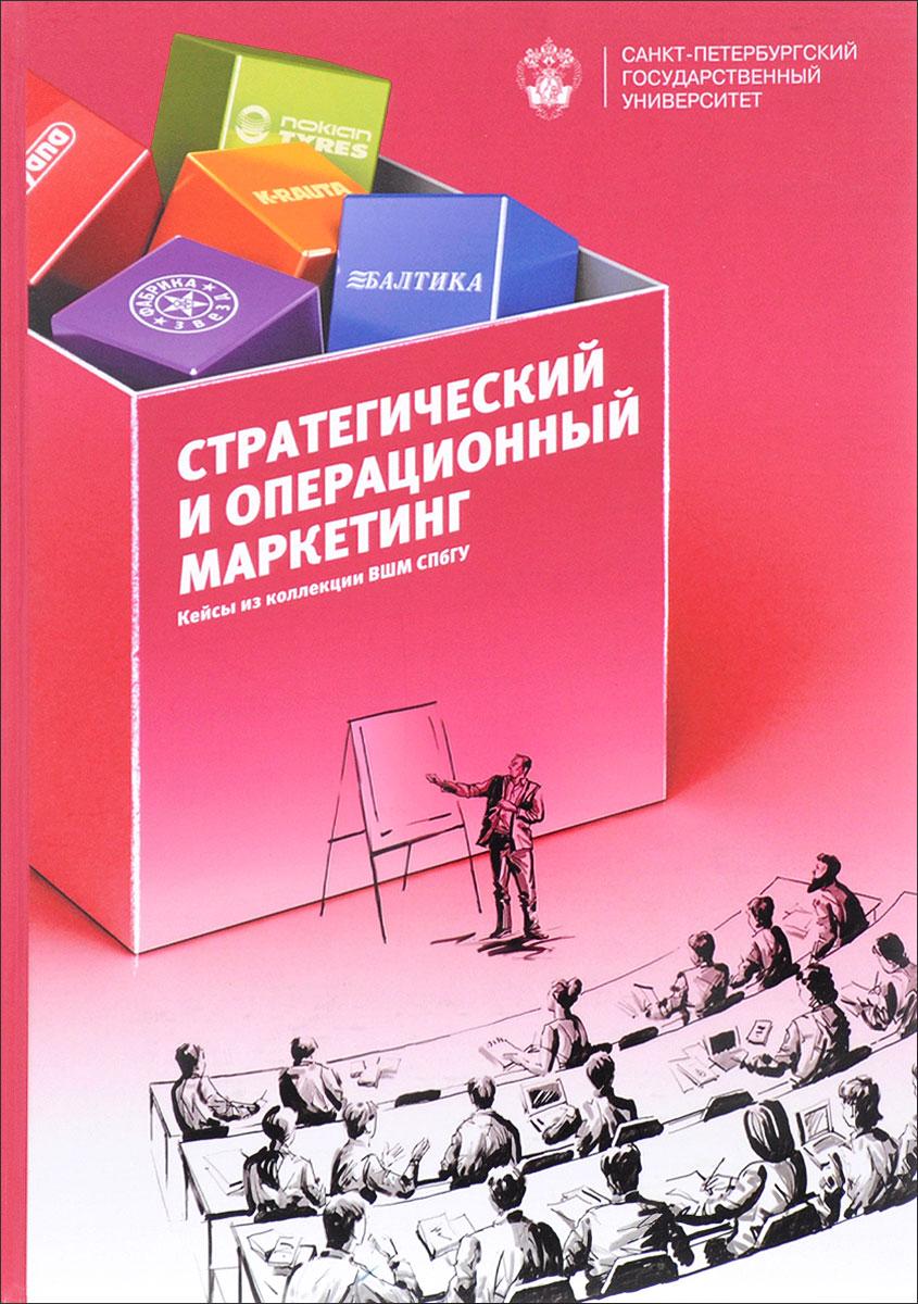 Стратегический и операционный маркетинг. Кейсы из коллекции ВШМ СПбГУ