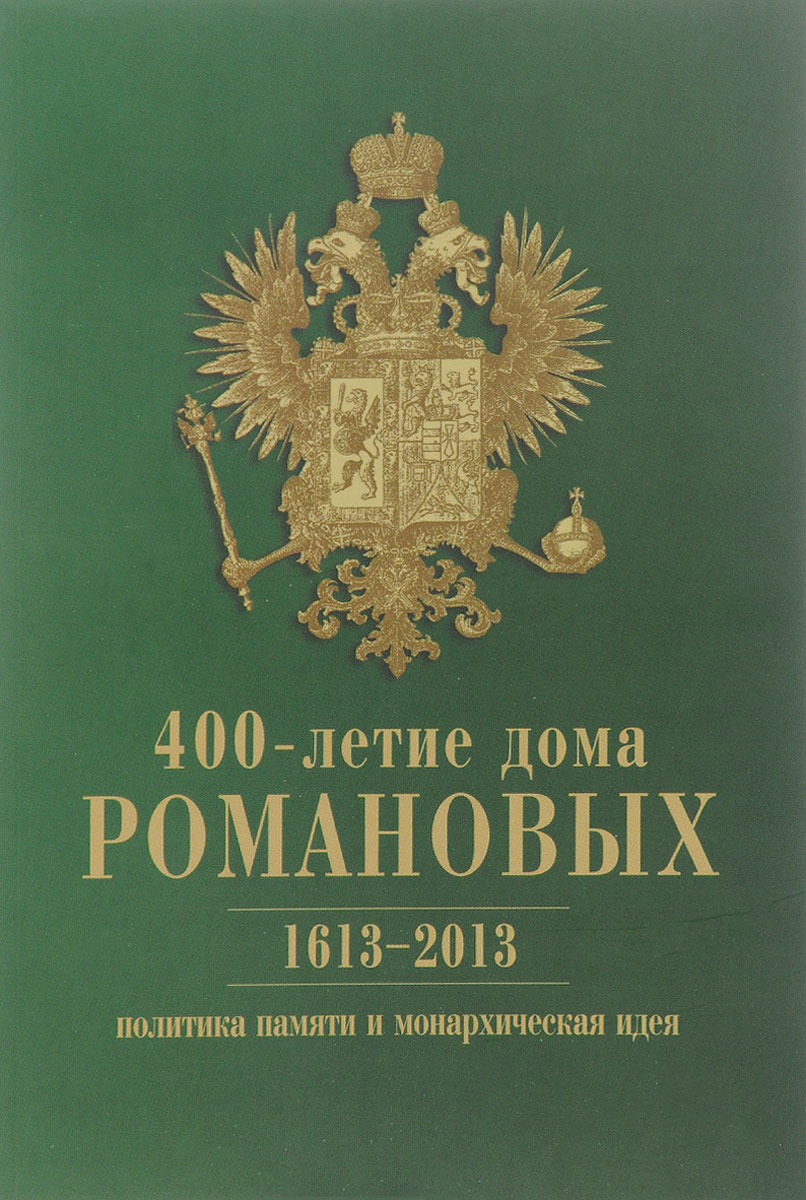 400-летие дома Романовых. 1613-2013. Политика памяти и монархическая идея 10a 10amp mini home controller 12v 24v auto work ls1024b pwm solar battery regulator bluetooth function and cables epever