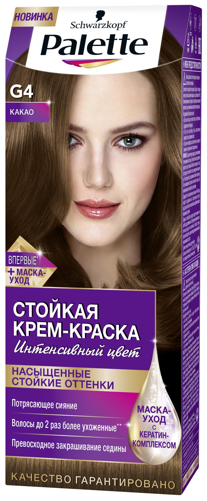 Palette Стойкая крем-краска G4 Какао 110мл093435221Знаменитая краска для волос Palette при использовании тщательно окрашивает волосы, стойко сохраняет цвет, имеет множество разнообразных оттенков на любой, самый взыскательный, вкус.