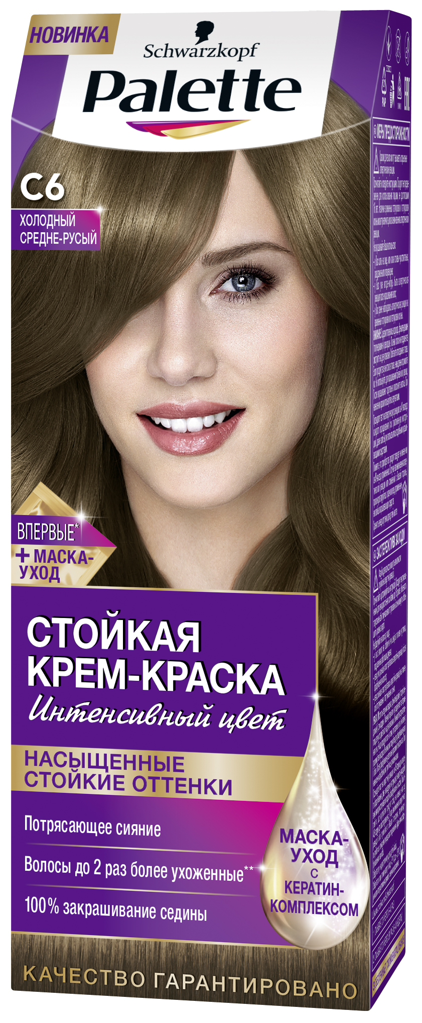 Palette Стойкая крем-краска C6 Холодный средне-русый 110мл09351060Знаменитая краска для волос Palette при использовании тщательно окрашивает волосы, стойко сохраняет цвет, имеет множество разнообразных оттенков на любой, самый взыскательный, вкус.