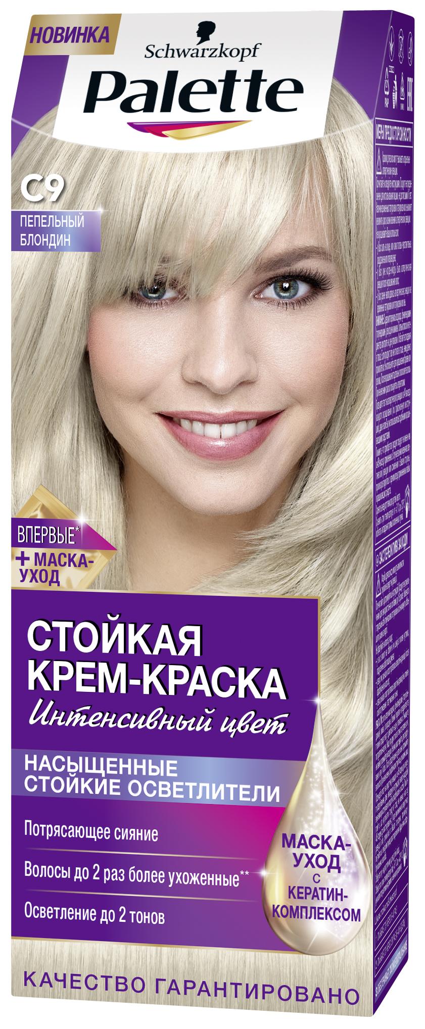 Palette Стойкая крем-краска C9 Пепельный блондин 110мл09351100Знаменитая краска для волос Palette при использовании тщательно окрашивает волосы, стойко сохраняет цвет, имеет множество разнообразных оттенков на любой, самый взыскательный, вкус.