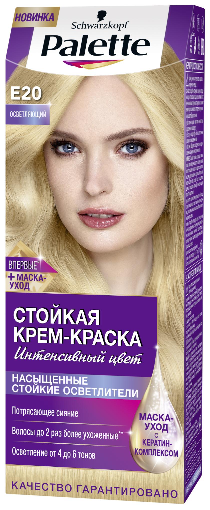 Palette Стойкая крем-краска E20 Осветляющий 110мл+10г09351800Знаменитая краска для волос Palette при использовании тщательно окрашивает волосы, стойко сохраняет цвет, имеет множество разнообразных оттенков на любой, самый взыскательный, вкус.